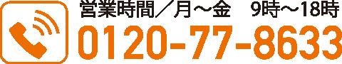 営業時間/月~金9時~18時 0120-77-8633